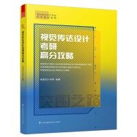视觉传达设计考研高分攻略(全面剖析中国各大设计院校视觉传达设计考研快题的核心思路;总结突围视传设计手绘高分秘籍与训练方