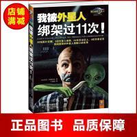 我被外星人绑架过11次 [美]斯坦罗曼尼克 著 江苏文艺出版社【正版旧书,品质无忧】