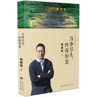 【二手书8成新】白岩松:事尽头,终将如意 白岩松 长江文艺出版社