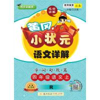 2019年秋季 黄冈小状元・语文详解 四年级语文(上)R人教版