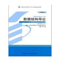 【正版】自考教材 自考 02142 数据结构导论郑诚2012年版外语教学与研究出版社 自考指定书籍