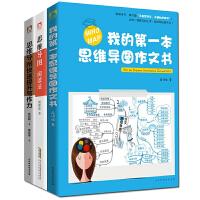全3册 我的第一本思维导图作文书+思维导图阅读法+思维导图快速提升写作力 小学生分类作文思维导图大脑训练畅销书籍