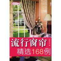 【正版二手书9成新左右】流行窗帘精选168例 尚锦文化 中国纺织出版社