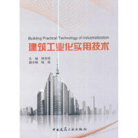 【正版二手书9成新左右】建筑工业化实用技术 钟吉祥 中国建筑工业出版社
