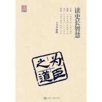 【二手书8成新】读史长智慧 为臣之道 王俊峰著 世界知识出版社