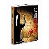 【预售】法国葡萄酒(畅销纪念版) 进口港台原版繁体中文书籍