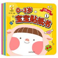 婴幼儿早教书籍 共4册 0-3岁宝宝贴纸书 1岁2岁3岁启蒙认知图书幼儿认动物水果蔬菜物品玩具书动手动脑益智读物小孩趣