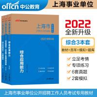 中公教育2021上海市事业单位公开招聘工作人员考试:综合应用能力(教材+历年真题全真模拟+全真题库)3本套