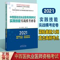 中西医结合执业医师资格考试实践技能实战模考密卷 中国中医药出版