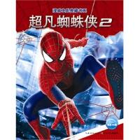 超凡蜘蛛侠-2 美国漫威 长江少年儿童出版社 9787556009886