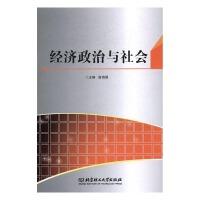经济政治与社会 9787568237697 北京理工大学出版社 曾海娟