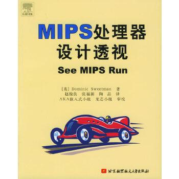 MIPS处理器设计透视
