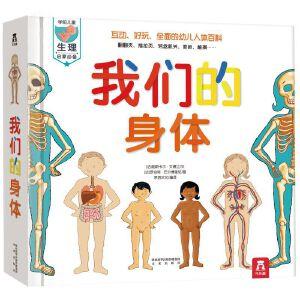 我们的身体 儿童3d立体书全套 揭秘我的身体秘密绘本 乐乐趣科普翻翻图书 3-6岁幼儿启蒙早教故事书籍10-12周岁人体结构奥秘给孩子