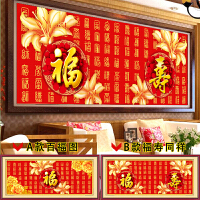 十字绣印花百福图老人生日百寿图寿字福字系列客厅中国风