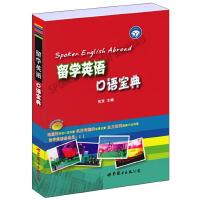 留学英语口语宝典(附光盘)