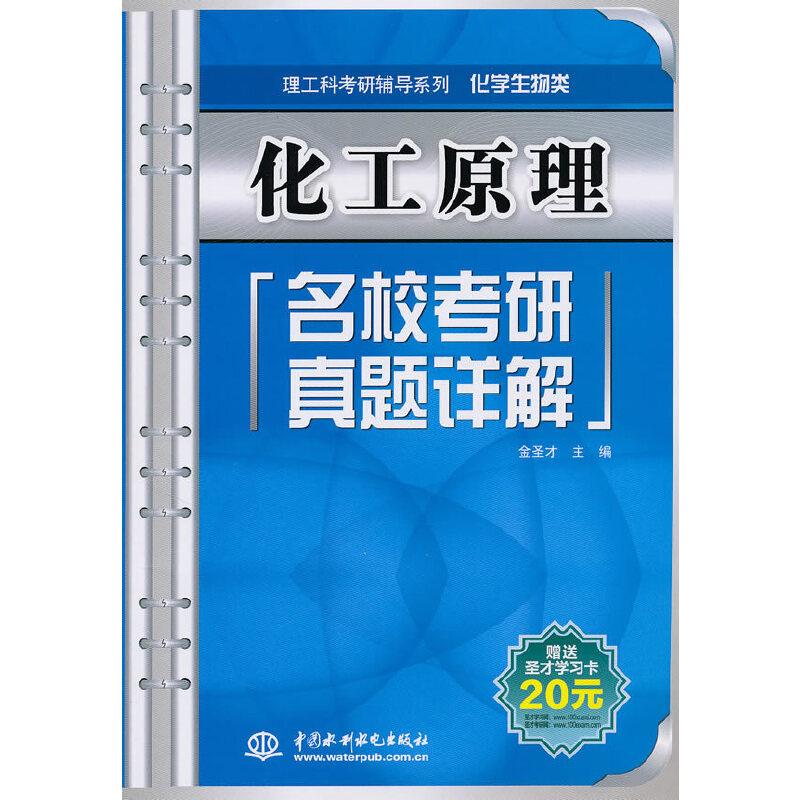 化工原理名校考研真题详解 (理工科考研辅导系列(化学生物类))