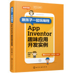 跟孩子一起玩�程――App Inventor趣味��用�_�l��例