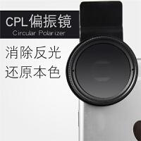 手机CPL偏光偏振镜头滤镜单反套装减光摄像拍照苹果拍照通用 37MM CPL偏光镜