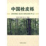中国栓皮栎