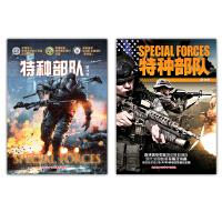 《特种部队》绝版收藏㈡(全2卷)