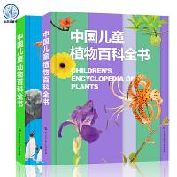 中国儿童动物百科全书中国儿童植物百科全书共2册 国家地理动物百科全书儿童植物百科全书小学生最好玩的动物宝宝百科自然博物馆