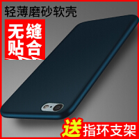 MCWL 苹果6Plus手机壳iPhone6套6s超薄磨砂软壳全包女男i6P潮男款