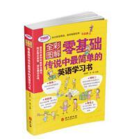 全彩形象图解――零基础传说中最简单的英语学习书
