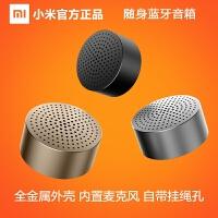 Xiaomi/小米 随身蓝牙音箱 可车载通话户外无线迷你便携家用金属小音响