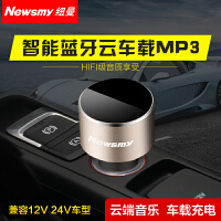 纽曼手机蓝牙车载mp3播放器 FM发射智能云音乐汽车点烟器USB充电器APP管理