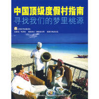 【二手书8成新】中国度假村指南 携程旅行网,旅游天地杂志社 9787806858127