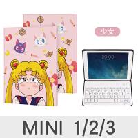 ipad mini4保护套7.9英寸苹果平板电脑3迷你2壳1卡通硅胶蓝牙无线蓝牙键盘防摔可爱原创意文