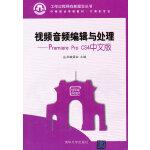 视频音频编辑与处理――Premiere Pro CS4中文版(工作过程导向新理念丛书  中等职业学校教材・计算机专业)