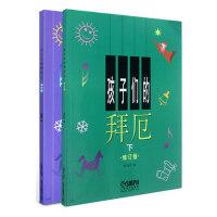孩子们的拜厄上下册钢琴教材 陈富美拜尔钢琴教程基础  时代图书专营店