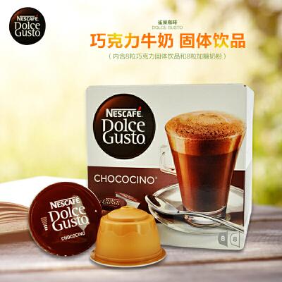 NESCAFE Dolce Gusto多趣酷思咖啡机专用巧克力牛奶饮品 雀巢咖啡 官方授权 雀巢胶囊咖啡 原装进口