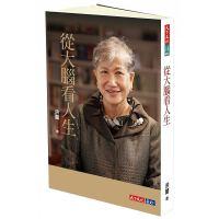 【预售】《从大脑看人生》 进口台版正版繁体中文书籍