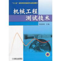 【正版二手书9成新左右】机械工程测试技术 祝海林 机械工业出版社
