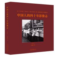 中国人的四十年影像志.汉英对照 167幅黑白摄影作品 用影像记录社会变迁 摄影书 摄影鉴赏书 改革开放40周年真实影像