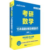 考研数学考试用书中公2018考研数学15年真题详解及解题技巧数学一