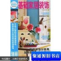 【旧书二手书9成新】瑞丽BOOK:基础家居装饰 /北京《瑞丽》杂志社编著 中国轻工业出