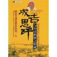 成吉思汗与今日世界之形成,重庆出版社,[美] 杰克・威泽弗德 等,