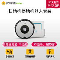 【苏宁易购】美国艾罗伯特(iRobot)扫地机擦地机器人套装601+241组合