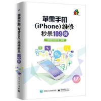 【二手旧书9成新】苹果手机(iPhone)维修秒杀109例(全彩)-迅维手机技术组著-9787121304590 电子