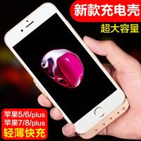 6s背夹电池6plus超薄iphone7p背夹充电宝5SE专用8Plus手机壳