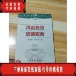 [二手9新]风险投资法律实务 徐永前 李宇龙 企业管理出版社