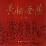 【正版直发】长征画集 黄镇 绘 中国人民解放军出版社