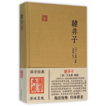 """韩非子(国学典藏) <a target=""""_blank"""" href=""""http://store.dangdang.com/gys_0018002_jvwc"""">购买更多上海古籍""""国学典藏""""系列丛书,点击进入专题》</a>"""