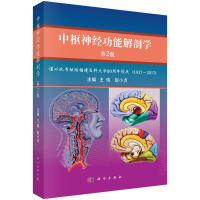 中枢神经系统解剖学(第2版)