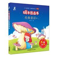 蜗牛图画书・经典童话1
