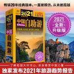 中国自助游(2021全新升级版)畅销20年,一直被模仿,从未被超越。旅行不仅是一次文化交流,更是一种感悟天地大美,重塑自我的过程。)