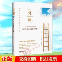 【正版现货】 觉醒:把人生设计成你想要的样子 王虹 著 中国法制出版社